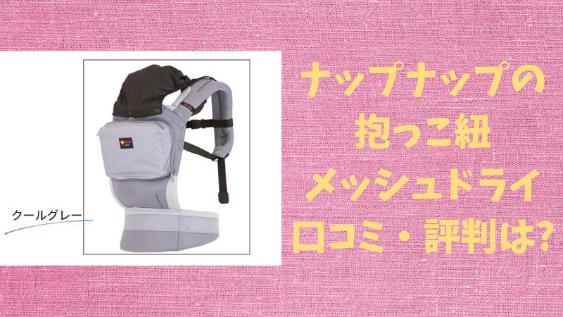 ナップナップドライメッシュ口コミ・評判のアイキャッチ