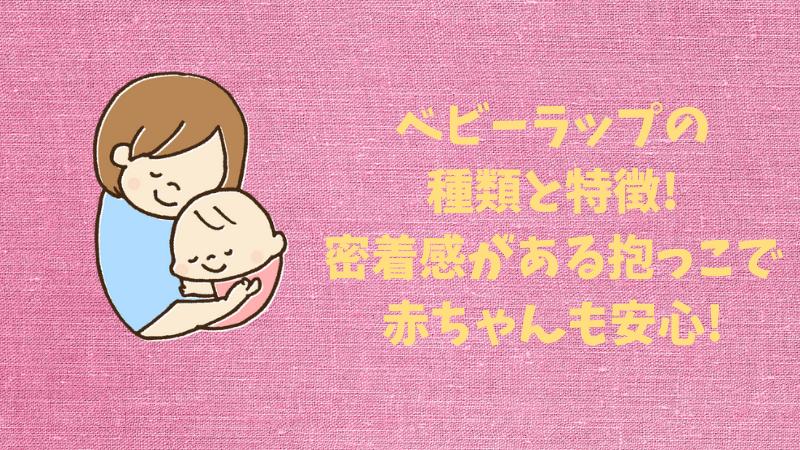 ベビーラップの種類と特徴!密着感がある抱っこで赤ちゃんも安心!のアイキャッチ