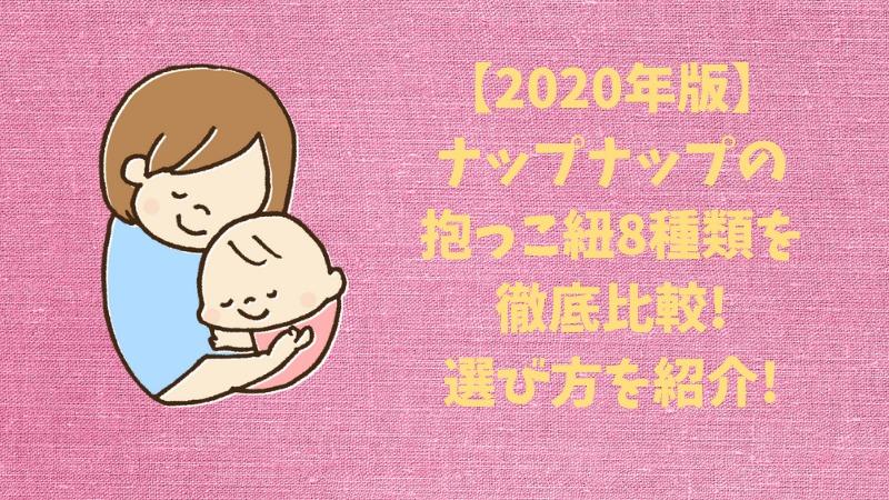 【2020年版】 ナップナップの 抱っこ紐8種類を 徹底比較! 選び方を紹介!のアイキャッチ